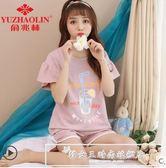 俞兆林睡衣女夏韓版清新學生套裝短袖少女兩件套可外穿休閒家居服『韓女王』
