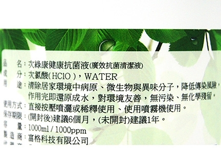 次綠康 次氯酸 廣效除菌組