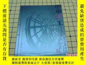 二手書博民逛書店罕見中華手工·創刊號(2004春,線裝本)Y209851 《中華