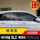【一吉】16年後 GLC 晴雨窗 / 台灣製造 glc晴雨窗 glc 晴雨窗 w253晴雨窗 工廠直營