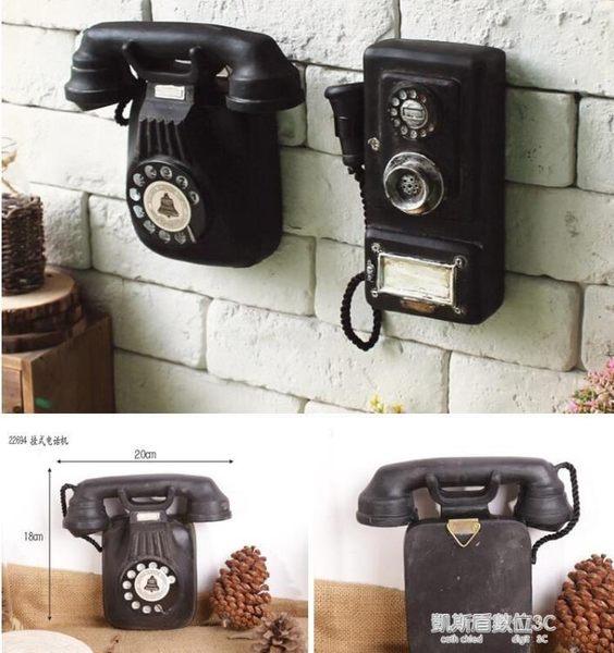 復古電話機 美式工業loft復古電話機模型店鋪咖啡館客廳櫥窗裝飾擺件拍攝道具 凱斯盾數位3c