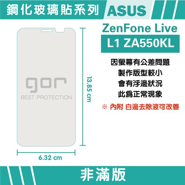 【GOR保護貼】ASUS 華碩 ZenFone Live L1 ZA550KL 9H鋼化玻璃保護貼 全透明非滿版2片裝 公司貨 現貨