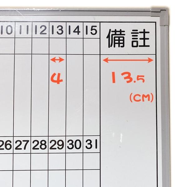 月份行事曆白板 加厚 磁性白板 60cm x 90cm /一個入 2x3月份行事曆 60*90 正面白板背面象棋板 MIT製 上