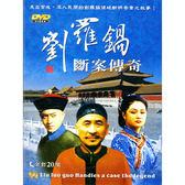 大陸劇 - 劉羅鍋-斷案傳奇DVD (全20集) 任洪恩/於月仙/李嘉仔