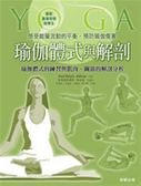 (二手書)瑜伽體式與解剖