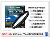 【0利率,免運費】Marumi DHG Super 77mm 多層鍍膜 保護鏡(薄框)(77,彩宣公司貨)