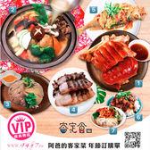 2018-D組(客家豬腳×1蔬果羊肉爐×1客家油雞×1客家鹹豬肉×1酸高麗菜燜魚)阿爸客家年菜。