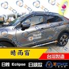 【前兩窗】18年後 Eclipse 日蝕 晴雨窗 原廠款 / 台灣製 eclipse晴雨窗 eclipse 晴雨窗 日蝕晴雨窗