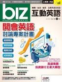biz互動英語(互動光碟版)12月號/2019 第192期