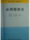 二手書博民逛書店《【臺灣開發史