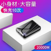 (快速出貨)行動電源 超薄20000M大容量 移動電源 超薄便攜通用蘋果小米手機通用充電寶