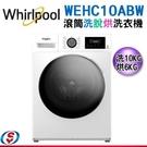 【信源】10公斤Whirlpool惠而浦滾筒洗脫烘衣機 WEHC10ABW