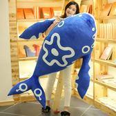 公仔娃娃莊周的鯤坐騎可愛睡覺抱枕毛絨玩具大魚玩偶女孩榮耀 qf27514【MG大尺碼】