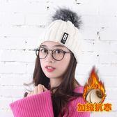 帽子女冬天毛線帽加絨加厚百搭針織帽保暖護耳毛球帽可愛套頭帽【店慶狂歡全館八五折】