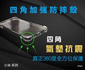 『四角加強防摔殼』Xiaomi 小米8 小米8 Lite 小米8 Pro 透明軟殼套 空壓殼 背殼套 背蓋 保護套 手機殼