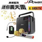 【03733】 JPOWER J-102 震天雷 音箱 麥克風 無線K歌 行動KTV 6.5吋輕巧便攜式