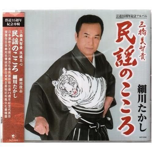 細川貴志藝道35週年紀念專輯 CD (購潮8)