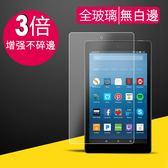 亞馬遜 Kindle New Fire HD OASIS 滿版 全膠 透明 鋼化膜 平板 螢幕保護貼 玻璃貼 防刮 高清 保護膜
