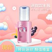 【台灣現貨】-臺式飲水機小型家用制冷制熱迷妳宿舍學生桌面立式 小天使