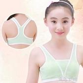 女童純棉內衣小背心中大童抹胸吊帶女孩發育期文胸小學生9-12胸罩 海角七號