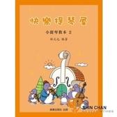 樂器專賣店 ►小提琴教本2+CD  快樂提琴屋