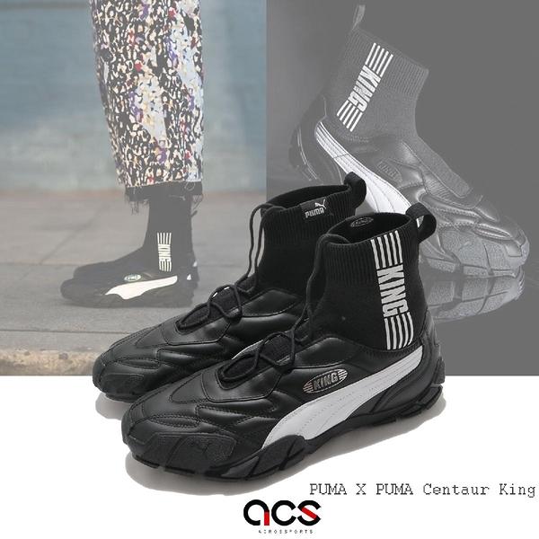 Puma 休閒鞋 Centaur King 黑 白 足球鞋概念 高筒 男鞋 運動鞋【ACS】 37446001