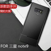 三星 Galaxy Note9 手機殼 note 9 保護套 全包 防摔 超薄 磨砂軟矽膠套 碳纖維紋 纖系列丨麥麥3C
