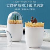 立體動植物牙籤收納盒(小號) 9.2*5CM (多款任選) ◆86小舖 ◆