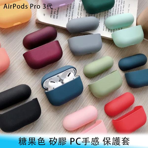 【妃航】蘋果 AirPods Pro 3代 繽紛/糖果色 單色/雙色 TPU 矽膠套/保護套/耳機套 耳機盒用