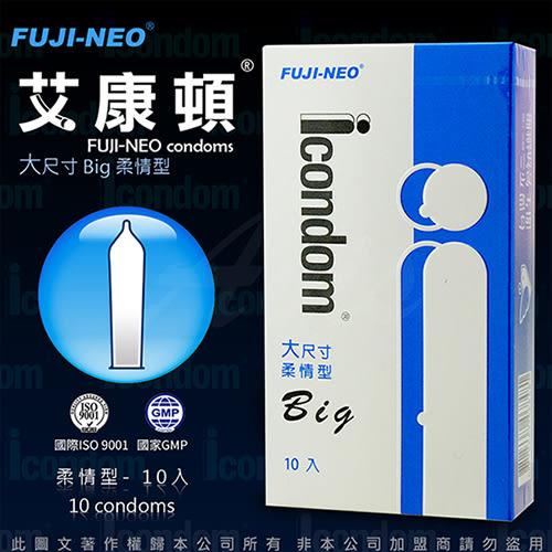 保險套專賣 避孕套 衛生套 Fuji Neo ICONDOM 艾康頓 大尺寸 柔情型 保險套 10入 藍