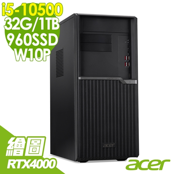 【現貨】ACER VM4670 專業繪圖電腦 i5-10500/RTX4000 8G/32G/960SSD+1T/500W/W10P/Veriton M
