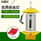 頻振式殺蟲燈農用滅蟲燈果園戶外防水茶園自動光控雨控黑光誘蟲燈igo【蘇迪蔓】