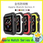 Apple Watch Series 4 雙色全包保護殼 矽膠運動保護殼 蘋果手錶矽膠外殼 拼色手錶框全面防護