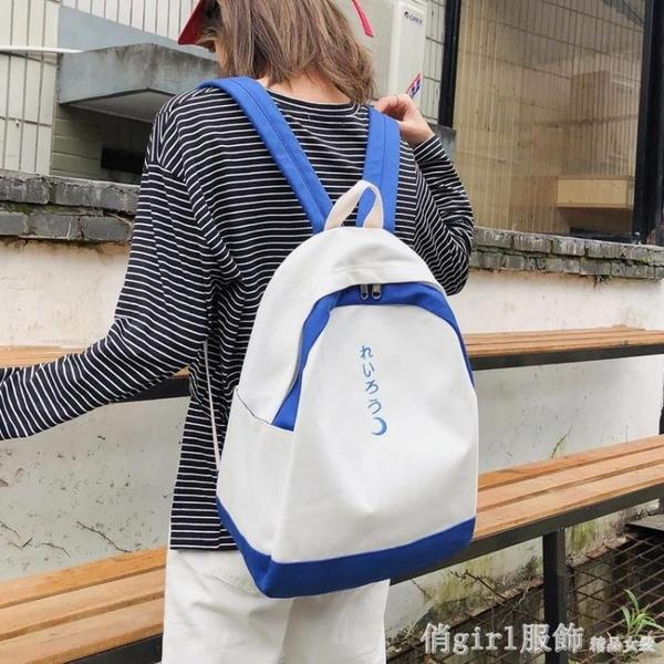 少女書包 韓版高中大學生拼色森系百搭帆布ins超火雙肩包女 開春特惠