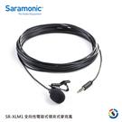 【Saramonic 楓笛】SR-XLM1 全向性電容式領夾式麥克風
