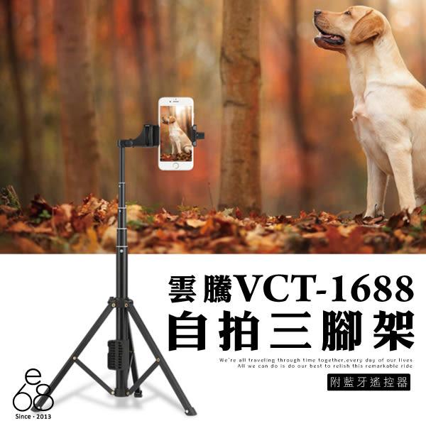 E68精品館 超輕盈 五段式 自拍三腳架 雲騰 1688 手機 相機 直播 鋁合金 自拍桿 拍照 藍芽遙控器