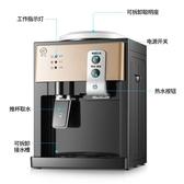 飲水機 飲水機台式迷你型冷熱冰溫熱家用辦公室宿舍小型節能桌面飲水器 星河光年DF