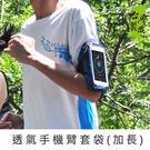 珠友 SN-23020 透氣手機臂套袋/運動手機袋/跑步運動健身(加長)-艾克福