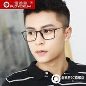 防輻射眼鏡男眼鏡框平光鏡抗藍光電腦護目鏡無度數眼睛女款潮