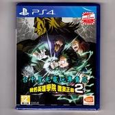 附特典3大DLC【PS4原版片 可刷卡】 我的英雄學院 唯我正義2 【台中星光電玩】