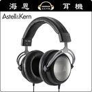 【海恩數位】光棍節提前開跑 Astell&Kern x beyerdynamic AKT5P 聯名頭戴耳機 公司貨保固