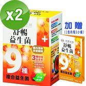 現貨熱賣↘【台塑生醫】舒暢益生菌(30包入/盒) 2盒/組 加贈舒暢益生菌4g3包