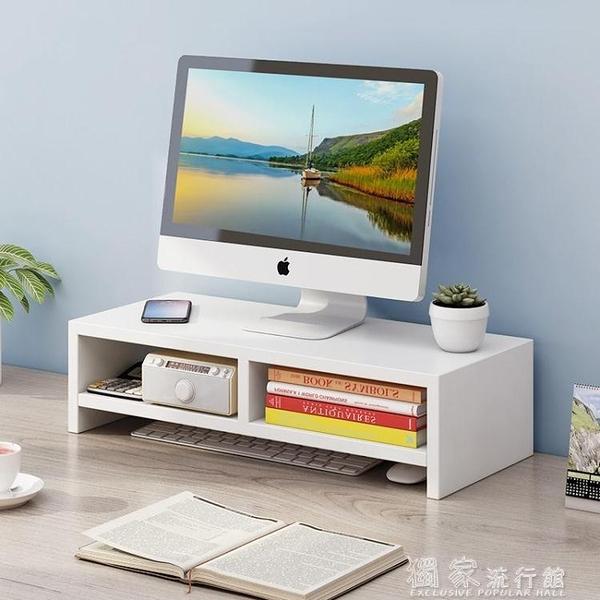 台式電腦增高架辦公桌面收納置物架顯示器抬高架底座支架墊高架 獨家流行館YJT