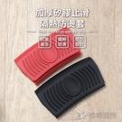 【珍昕】加厚矽膠止滑隔熱防燙套 顏色隨機(長約8cmx寬4.5cmx厚1.7cm)/隔熱/防熱/手套/烘焙