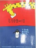 【書寶二手書T1/兒童文學_BW3】長頸鹿的信_岩佐惠