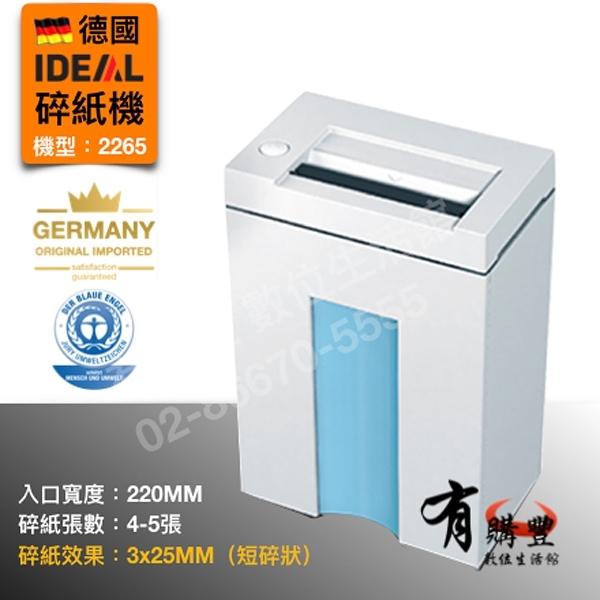 【有購豐】IDEAL 2265 3*25mm德國原裝進口(短碎型)碎紙機