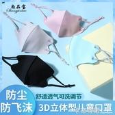 兒童口罩冰絲布夏季薄款男童口罩女童寶寶小孩專用防塵透氣可水洗 卡布奇诺