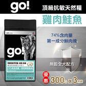 【毛麻吉寵物舖】Go! 雞肉鮭魚無穀全犬配方-300克 三件組 狗飼料/WDJ推薦/狗糧