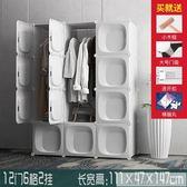 簡易衣櫃現代簡約組裝塑料臥室布藝衣櫥宿舍掛租房可拆卸收納櫃子 618大促 YTL