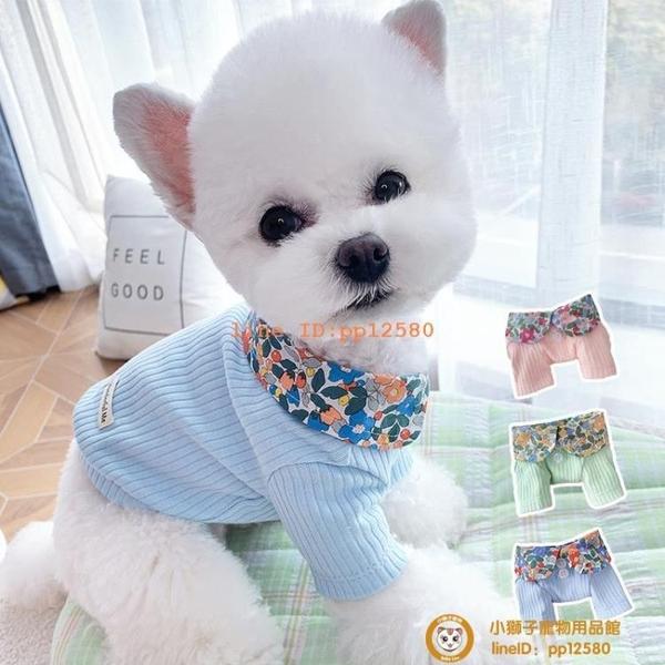 短版碎花夏季薄款寵物泰迪比熊貓咪博美貴賓雪納瑞狗狗衣服小型犬小狗狗【小獅子】